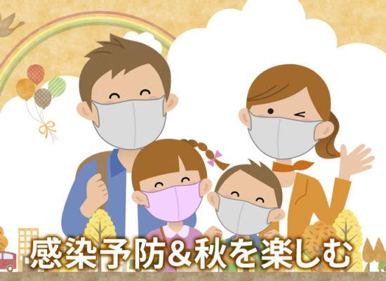 感染予防と秋の行楽
