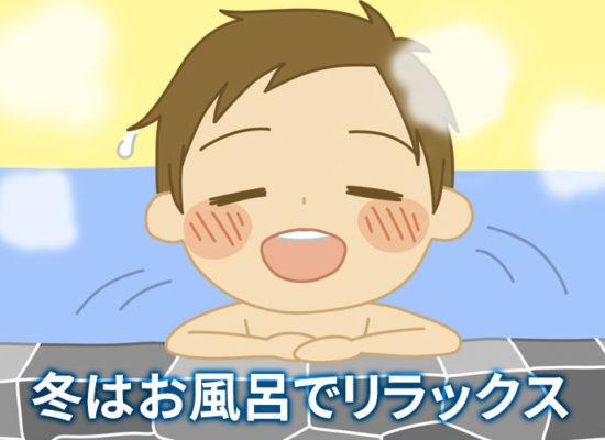 冬はお風呂でリラックス