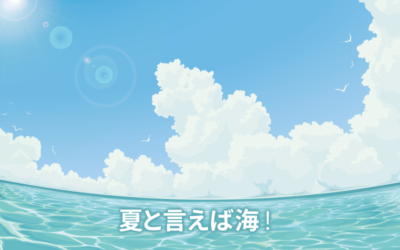 夏と言えば海!