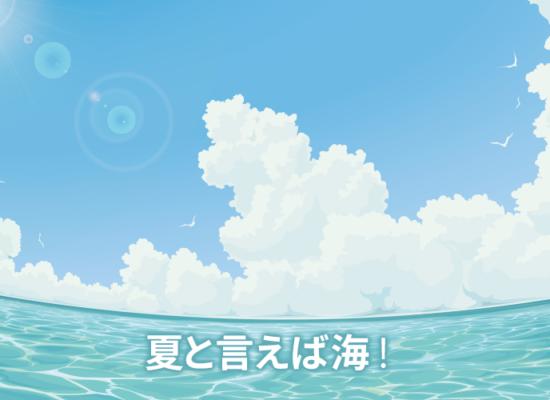夏と言えば海
