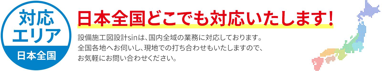 対応エリアは日本全国です|設備施工図設計sin