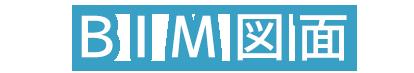 BIM図面|設備施工図設計sin